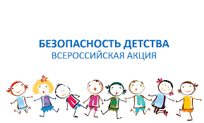 Зимний этап акции «Безопасность детства-2020»